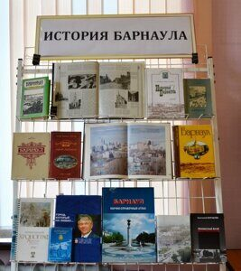 История Барнаула 2